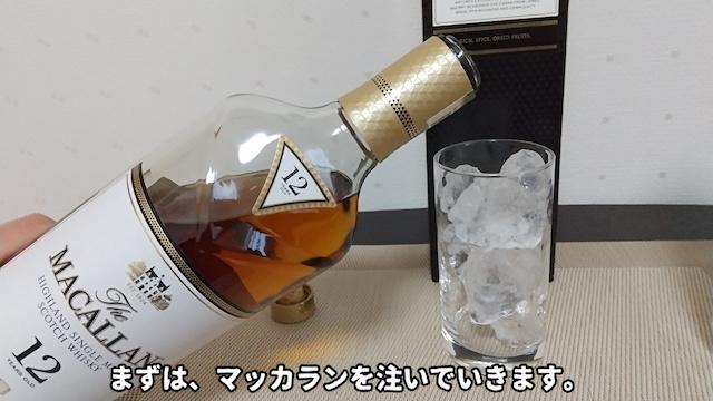 マッカラン12年を氷の入ったグラスへ注ぐところ