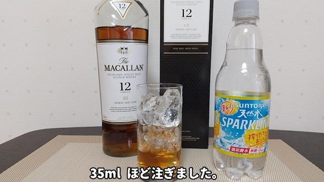 グラスにマッカラン12年を35mlほど注いだところ