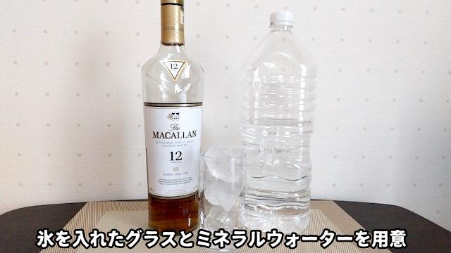 マッカラン12年の水割りに必要なアイテム類