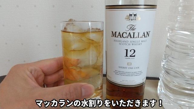 マッカラン12年の水割りを飲むところ