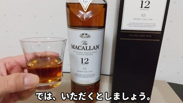 マッカラン12年をストレートで飲むところ