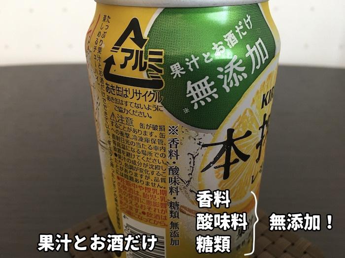 キリン本搾りレモンの缶