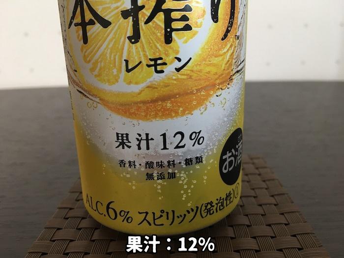 本搾りレモンの果汁