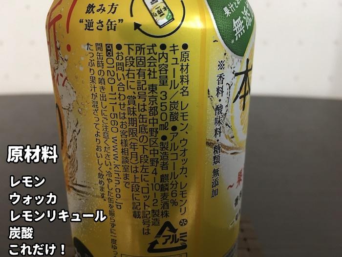 キリン本搾りレモンの原材料