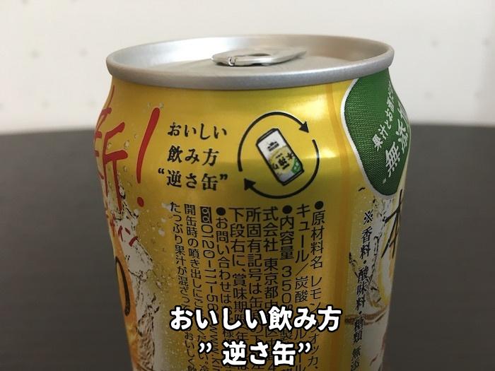 本搾りレモンの飲み方