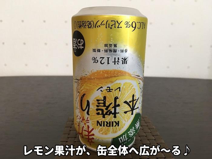 缶を逆さまにした本搾りレモン