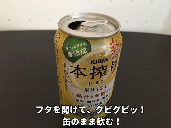 本搾りレモンを缶のまま飲む