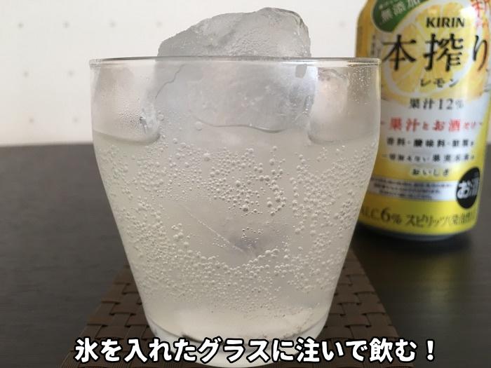 本搾りレモンを氷の入ったグラスへ注いで飲む