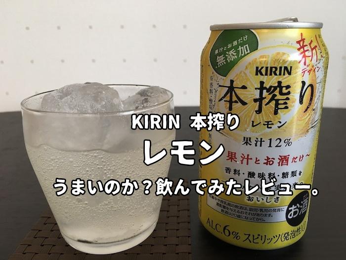 キリン本搾りレモン