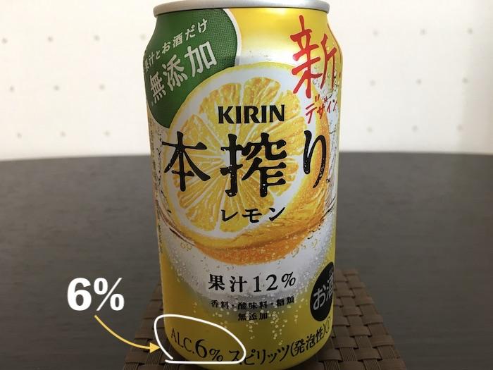 本搾りレモンのアルコール度数