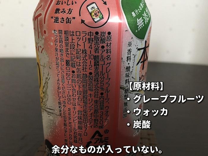 本搾りピンクグレープフルーツの原材料