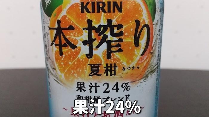 本搾り夏柑の果汁は