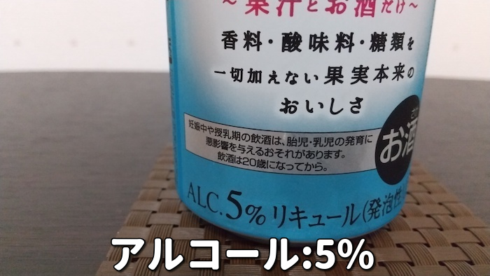 本搾り夏柑のアルコール度数