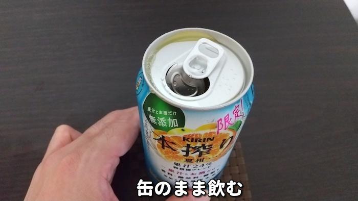 本搾り夏柑を缶のまま飲む