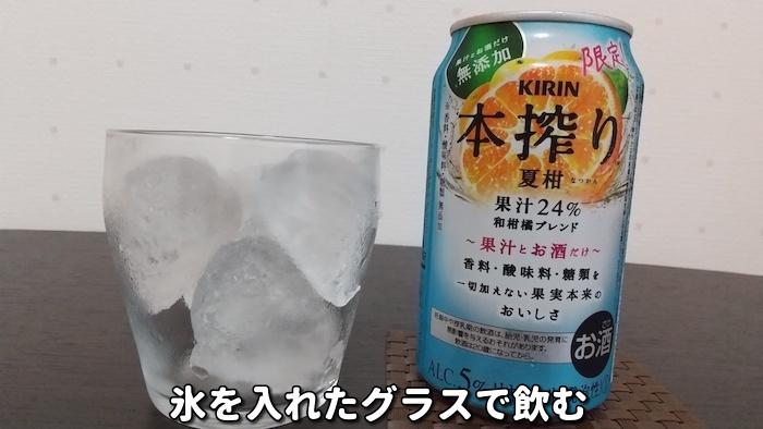 氷を入れたグラスと本搾り夏柑