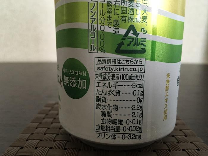グリーンズフリーの栄養成分