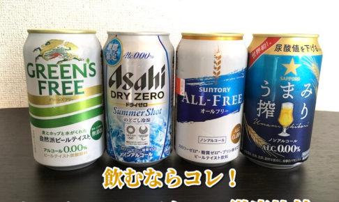 ノンアルコールビール比較