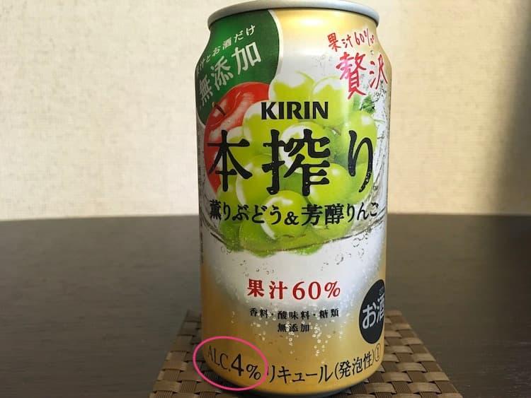 本搾り「薫りぶどう&芳醇りんご」のアルコール度数