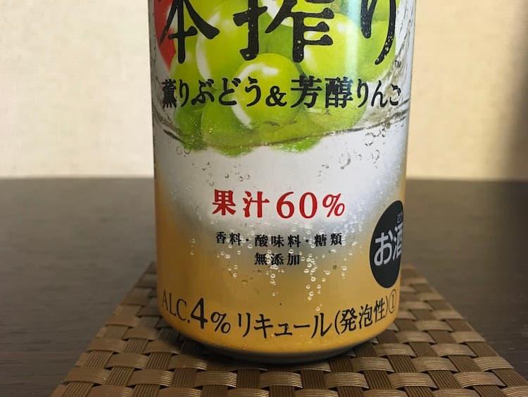 薫りぶどう&芳醇りんごの果汁
