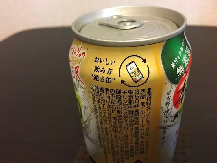 本搾り「薫りぶどう&芳醇りんご」のおいしい飲み方逆さ缶