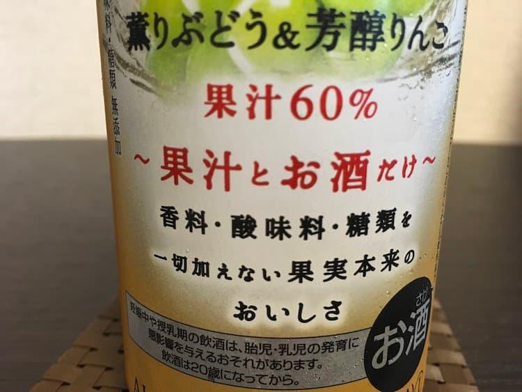 薫りぶどう&芳醇りんごの350ml缶表面