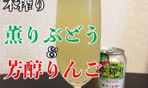 本搾り「薫りぶどう&芳醇りんご」