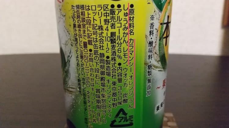 本搾り四季柑に含まれる果汁の種類