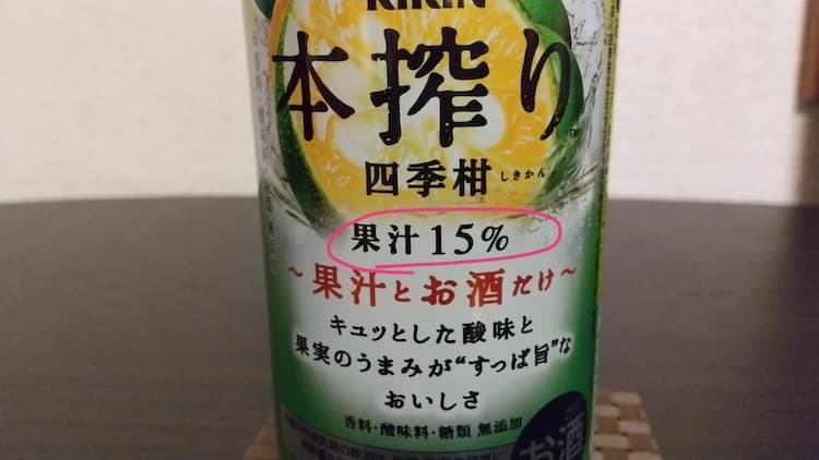 本搾り四季柑の果汁