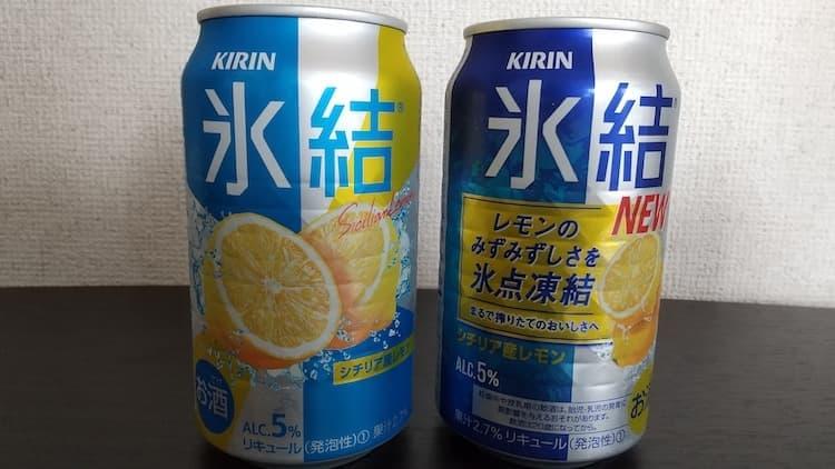 旧氷結と新氷結レモン
