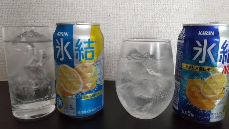 グラスに注いだ旧氷結レモンと新氷結レモン