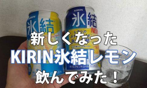 NEW氷結レモン