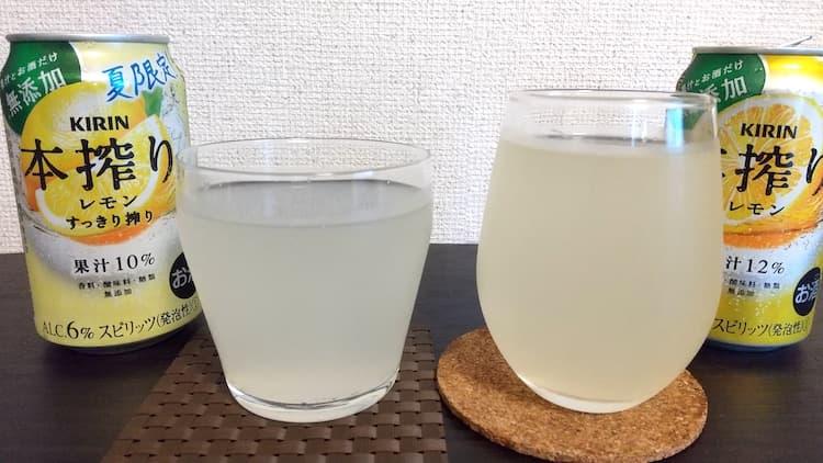 本搾りレモンすっきり搾りと本搾りレモンをグラスに注いだところ