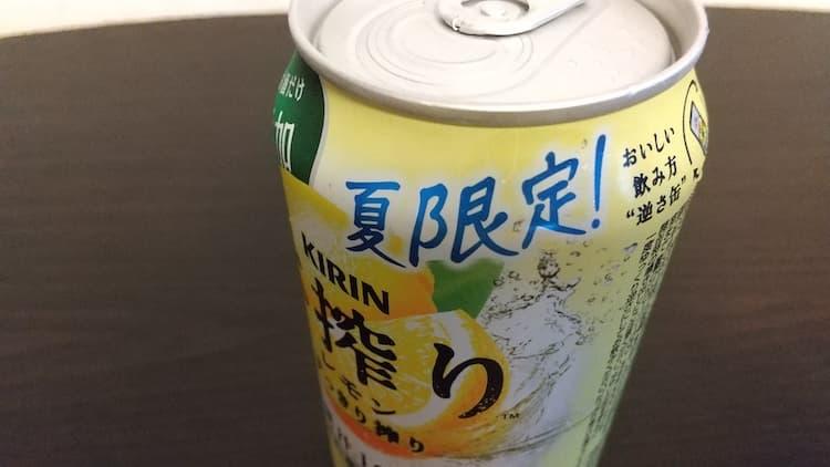 本搾りレモンすっきり搾りの缶を上からみたところ