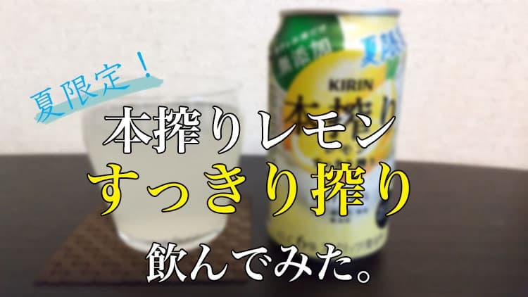 本搾りレモンすっきり搾り