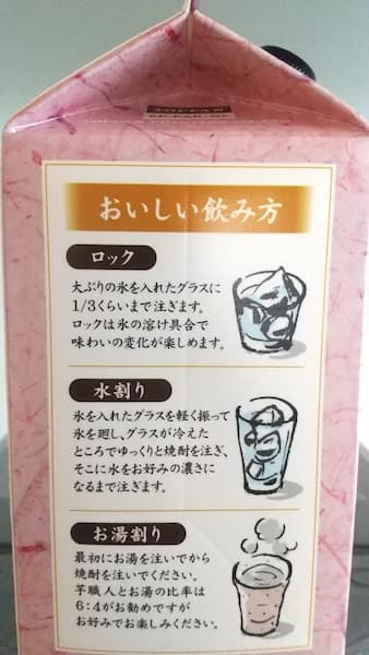 芋職人のおいしい飲み方が書いてあるパッケージ裏面