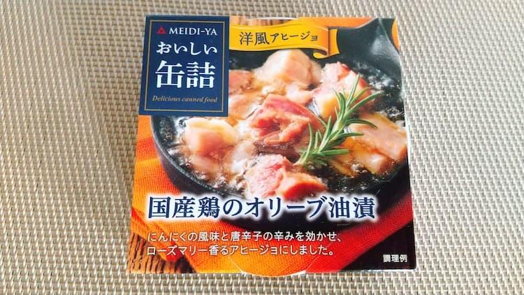 国産鶏のオリーブ油漬
