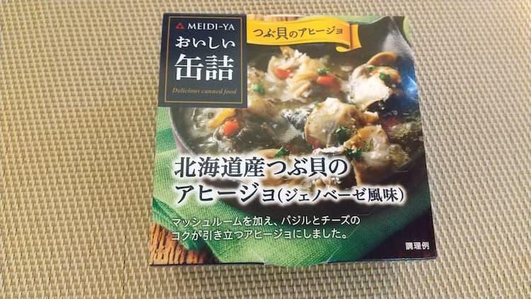北海道産つぶ貝のアヒージョ(ジェノベーゼ風味)