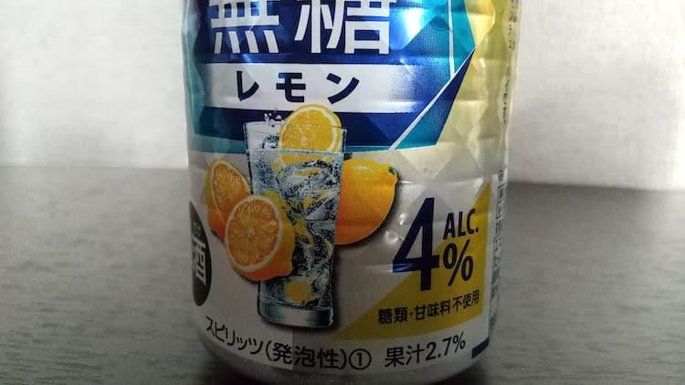 キリン氷結無糖レモン4%のアルコール度数