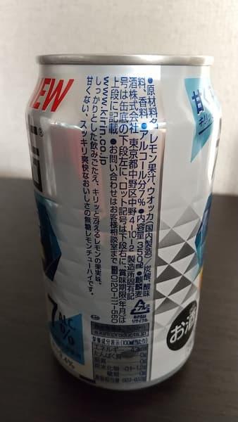 キリン氷結無糖レモン4%の原材料