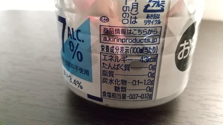 キリン氷結無糖レモン7%の栄養成分表示