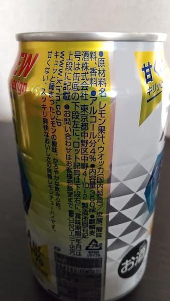 キリン氷結無糖レモン7%の原材料