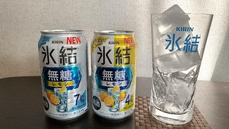キリン氷結無糖レモン